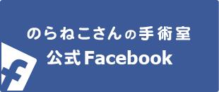 のらねこさんの手術室公式Facebook