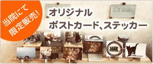 当院にて限定発売!オリジナルポストカード、ステッカー