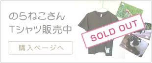 のらねこさんnTシャツ購入ページへ